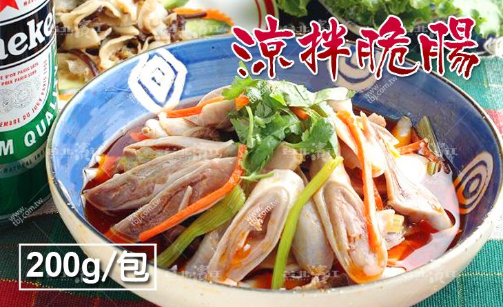 【台北濱江】宵夜時分~來盤Q彈爽脆超涮嘴~令人允指回味的下酒菜~涼拌脆腸200g/包