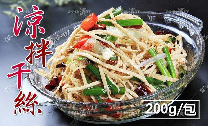 【台北濱江】涼拌干絲 200g/包x4~巧u小菜~絲絲脆彈~想什麼時候吃就什麼吃!