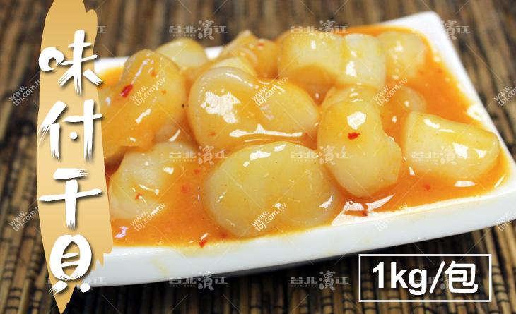 【台北濱江】一口接一口~鮮美香醇~香Q帶勁~高人氣日式小吃!味付干貝1kg/包