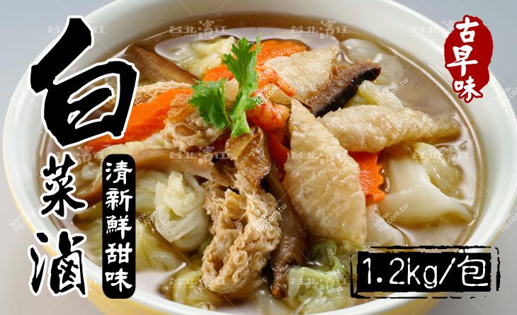 【台北濱江】記憶深處的家鄉美味~入口即化~清甜滑順~道地古早味白菜滷1.2kg/包