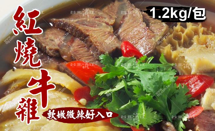 【台北濱江】几好食!忍不住多扒上一碗白飯~軟嫩微辣好入口~紅燒牛雜1.2kg/包