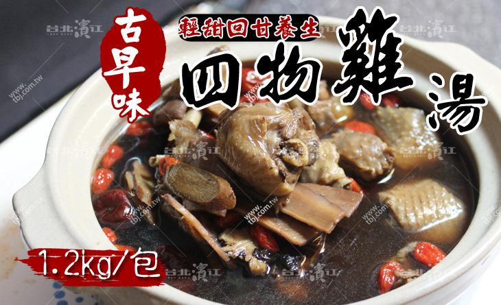 【台北濱江】現代女性的最佳良伴!淡淡藥草香~甘甜古早味燉煮~古早味左威?.2kg/包