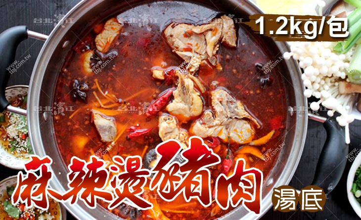 【台北濱江】老滷湯汁香麻不辣~越吃越有味!麻辣燙豬肉湯底1.2kg/包