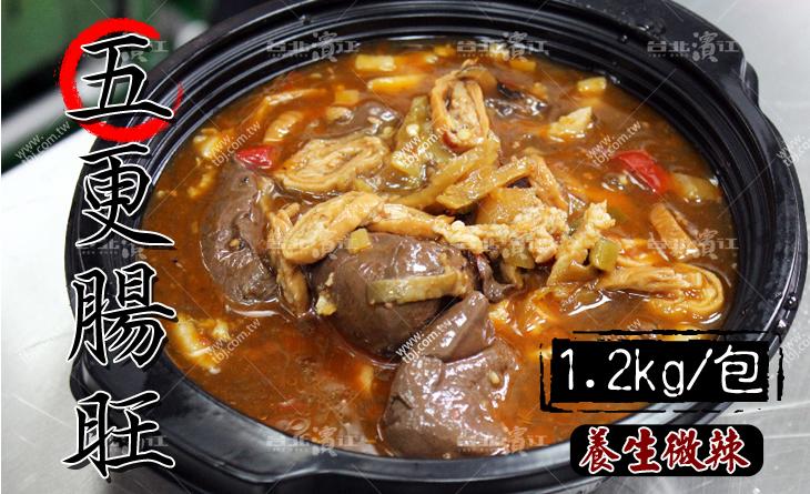 【台北濱江】優質即食料理~養生微辣~家常宴客都彭派~五更腸旺 1.2kg/包