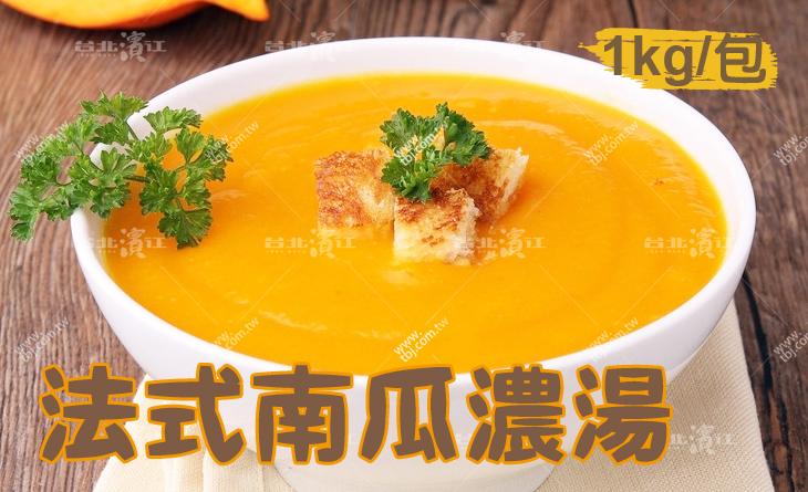 【台北濱江】法式風情~鮮濃的經典主廚湯品~口感濃郁味道香甜~法式南瓜濃湯1kg/包