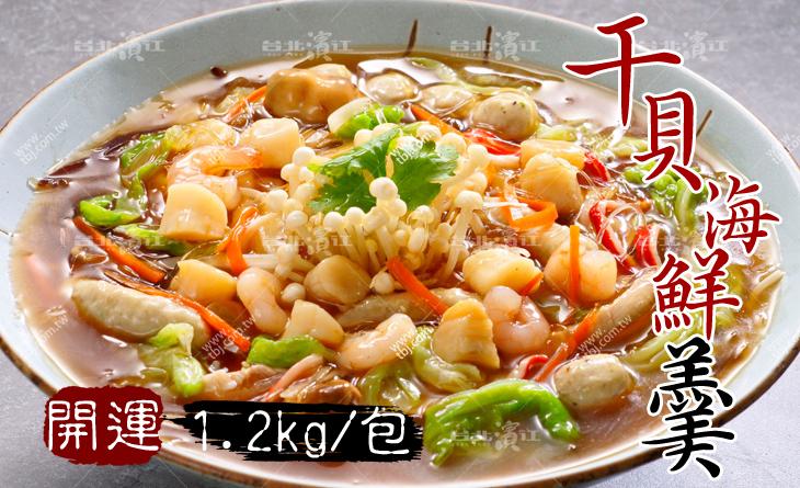 【台北濱江】宴客首選最佳菜餚~新鮮甘甜~送禮自用兩相宜~開運干貝海鮮羹1.2kg/包