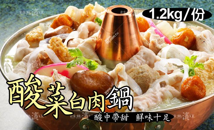 【台北濱江】聚餐圍爐這一鍋~清爽無負擔!湯底酸中帶甜~鮮味十足~酸菜白肉鍋1.2kg/份