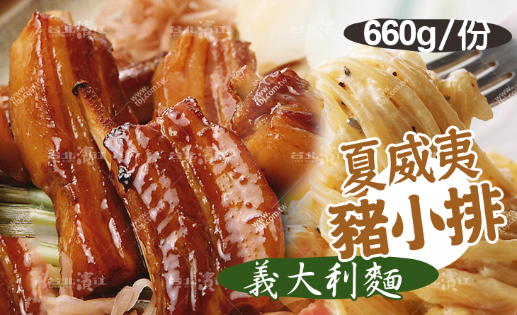【台北濱江】喜歡夏威夷料理的你絕對不能錯過的即時料理-夏威夷豬小排義大利麵660g/份
