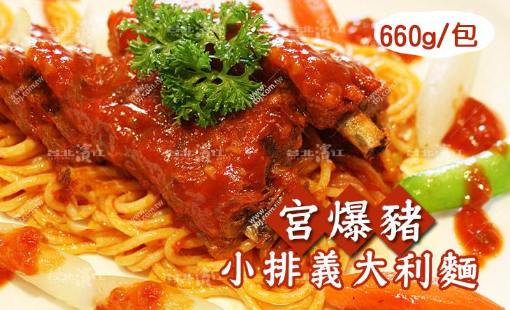 【台北濱江】嚴選的豬小骨以宮爆的方式料理,特調法式醬汁-宮爆豬小排義大利麵 660g/包