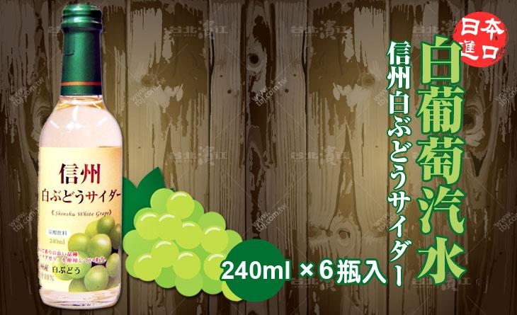 【台北濱江】日本信州高級甜甜的白葡萄口感,女孩最愛-原裝進口木村信州白葡萄汽水 240mlx6瓶入