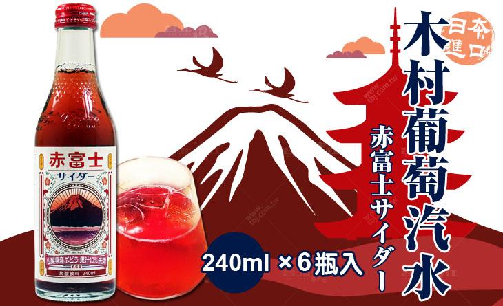 【台北濱江】日本甜葡萄的柔滑爽口給你十足奢華-原裝進口木村紅富士葡萄汽水 240mlx6瓶入