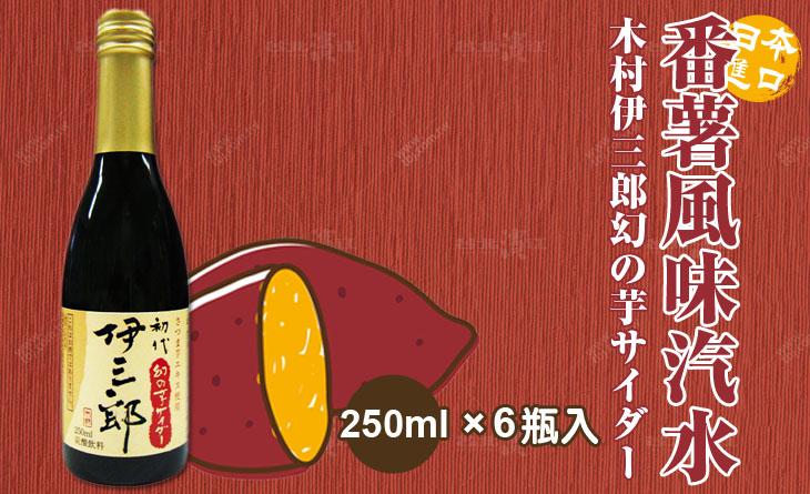 【台北濱江】日本木村記憶中的味道,入口滿滿的番薯味-原裝進口木村伊三郎番薯風味汽水 250mlx6瓶入