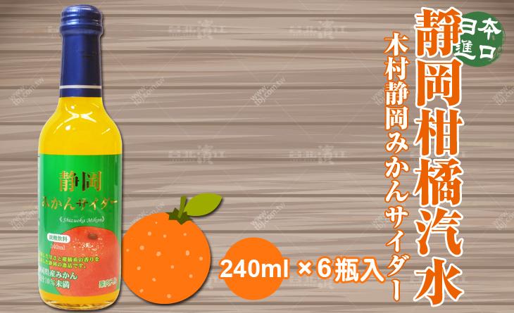 【台北濱江】日本最新靜岡甘甜香濃柑橘風味-原裝進口木村靜岡柑橘汽水 240mlx6瓶入