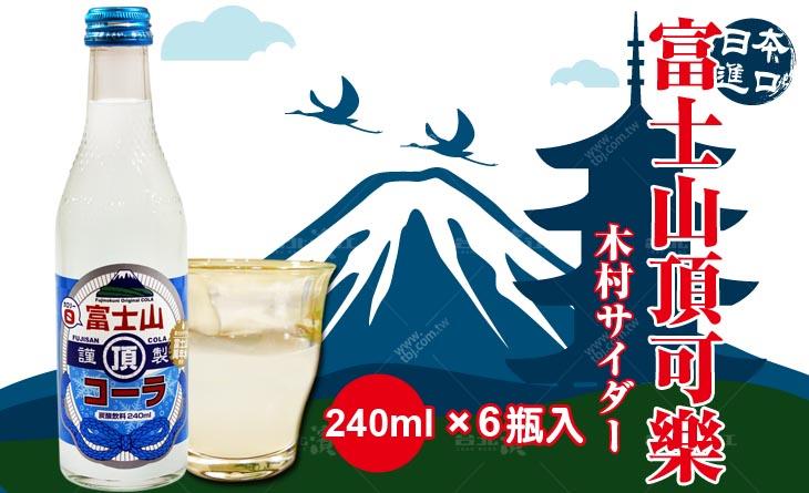 【台北濱江】日本富士山清澈透明滑順口感-原裝進口木村富士山頂可樂 240mlx6瓶入