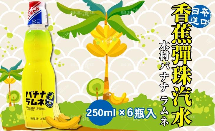 【台北濱江】日本木村香蕉口味的童年-原裝進口木村香蕉彈珠汽水 250mlx6瓶入