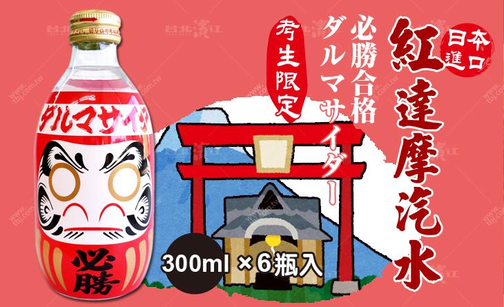 【台北濱江】日本靜岡神社祈願考生必備必勝-原裝進口達摩汽水紅 300mlx6瓶入
