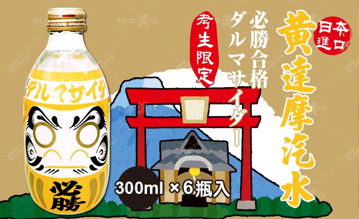 【台北濱江】日本神社的神明開光飲料為了全國考生-原裝進口達摩汽水黃 300mlx6瓶入