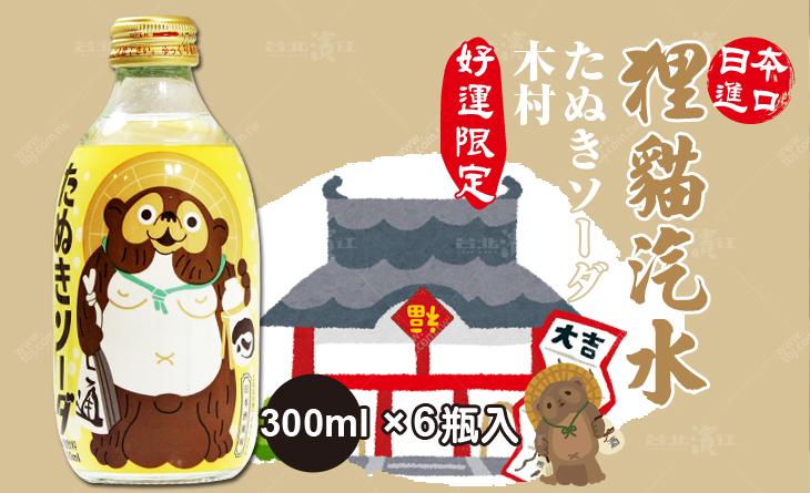 【台北濱江】日本清爽的淡清酒味無酒精福氣飲料-原裝進口木村狸貓汽水 300mlx6瓶入