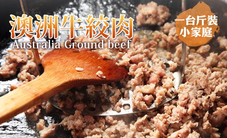 【台北濱江】穀飼澳洲牛絞肉-急速冷凍將鮮度迅速鎖住!在家最方便の料理/一台斤裝
