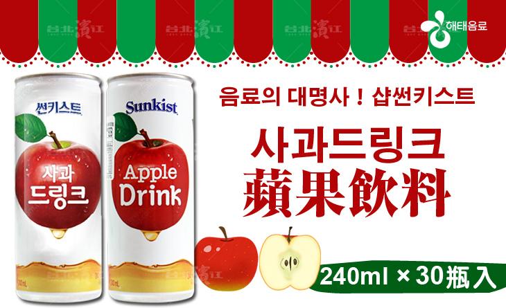 【台北濱江】韓國原裝進口Haitai海太微酸微甜口感-韓國蘋果飲料240mlx30瓶入