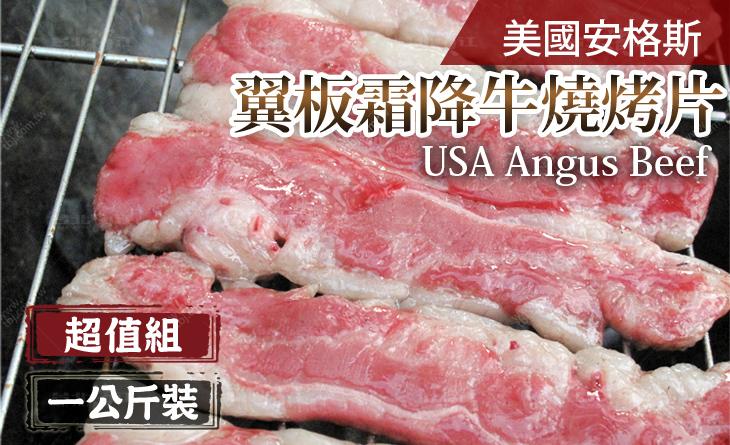 【台北濱江】頂級美國安格斯翼板霜降牛燒烤片-比五星級還厚!超值激嫩幸福油然而生/一公斤裝