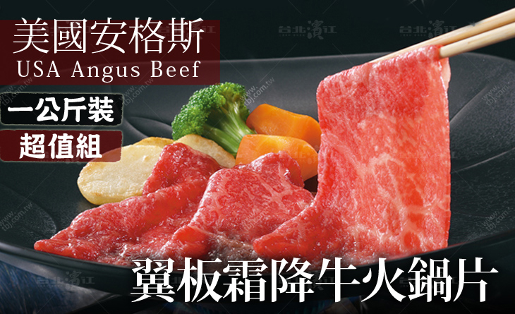 【台北濱江】頂級美國安格斯翼板霜降牛火鍋片-如牛腩肉美味~火鍋肉超推超值極品/一公斤裝