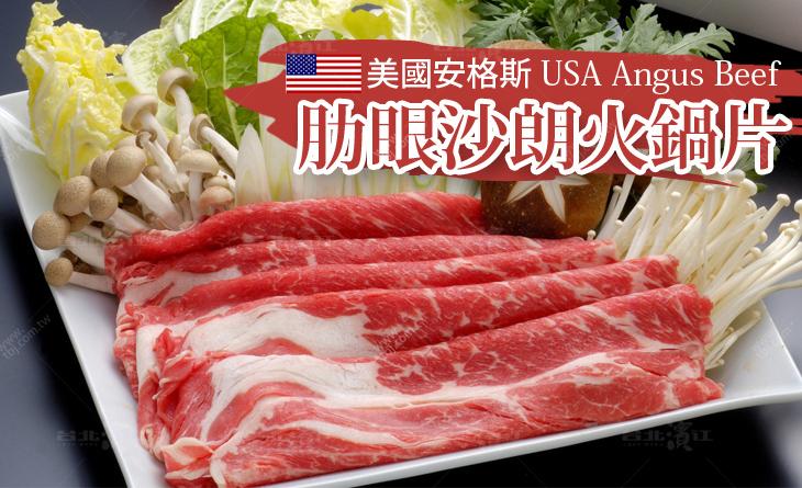 【台北濱江】頂級美國安格斯肋眼沙朗火鍋片200g份-肉中油花較多嚼勁較佳,老饕必點部位