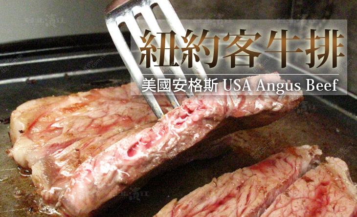 【台北濱江】頂級美國安格斯紐約客牛排300g/片-肉質有嚼勁~油花分佈均勻的鮮嫩首選