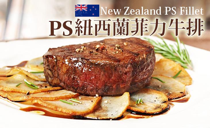 【台北濱江】頂級紐西蘭PS菲力牛排200g/片-小資美味經典必敗~肉質精實軟嫩太逼人