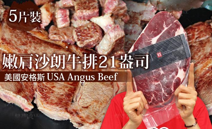 【台北濱江】頂級美國安格斯比臉大嫩肩沙朗牛排21OZ-五星料理牛排真的比臉大!/5片裝
