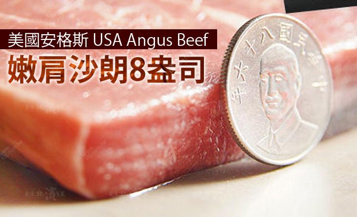 【台北濱江】頂級美國安格斯嫩肩沙朗牛排8OZ-五星級料理網友力推~平價鮮嫩巨量