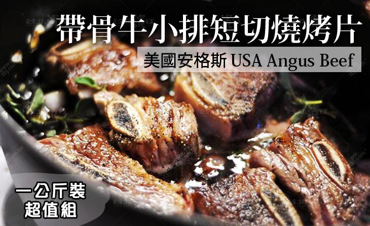 【台北濱江】頂級美國安格斯帶骨牛小排短切燒烤片-超優質燒烤界新寵~肉質結實/一公斤裝