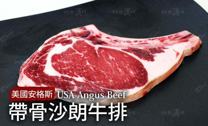 【台北濱江】頂級美國安格斯帶骨沙朗400g/片-骨香烹調帶出的香氣,豐富層次的滋味迴響