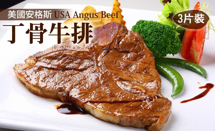 【台北濱江】頂級美國安格斯丁骨牛排-雙重享受~咀嚼肉汁回味無窮の美味迴響/3片裝