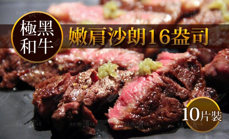 【台北濱江】頂級美國極黑和牛比臉大嫩肩沙朗牛排16OZ-超狂!超厚!你沒吃過嗎/10片裝