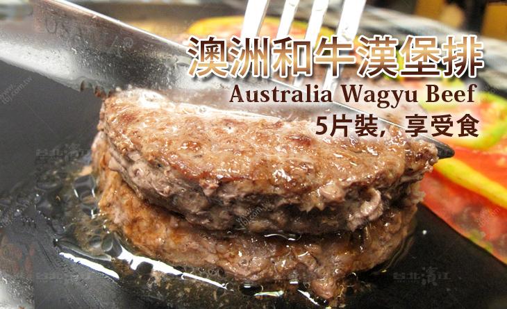 【台北濱江】澳洲和牛漢堡排-手工製作~奢華又美味融化的頂極口感/5片裝