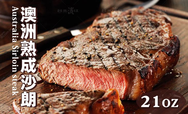 【台北濱江】 穀飼澳洲熟成沙朗21OZ-激厚!鮮嫩有嚼勁,健康味美的牛中極品
