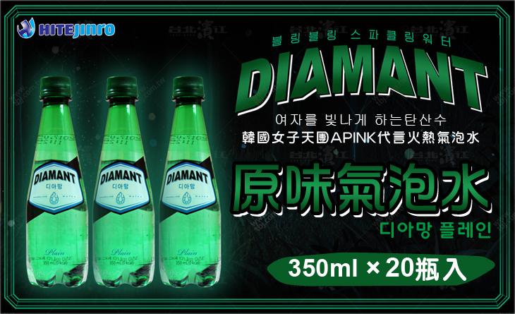 【台北濱江】韓國原裝進口在家也可以夢幻氣泡饗宴-韓國HITE JINRO DIAMANT原味氣泡水350mlx20瓶入