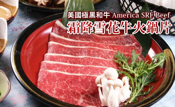 【台北濱江】頂級美國極黑和牛霜降雪花牛火鍋片-肉與油脂分明口感極佳,擋不住的魅力