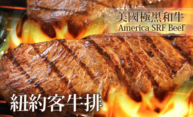 【台北濱江】頂級美國極黑和牛紐約客牛排-油花細緻如大理石紋理~老饕不容錯過