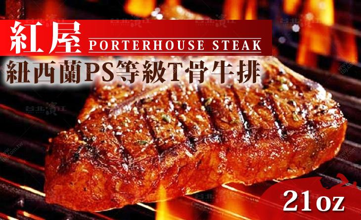 【台北濱江】紐西蘭PS等級T骨紅屋牛排21OZ-柔嫩細緻、富有嚼勁,讓饕客雙重享受兩種美味!!