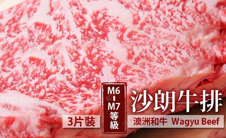 【台北濱江】頂級M6~M7級澳洲和牛沙朗牛排-鮮甜的肉汁滿溢而出的銷魂激嫩美味/3片裝