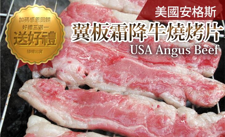 【台北濱江】頂級美國安格斯翼板霜降牛燒烤片-日式燒烤店自嘆弗如!激厚幸福滋味