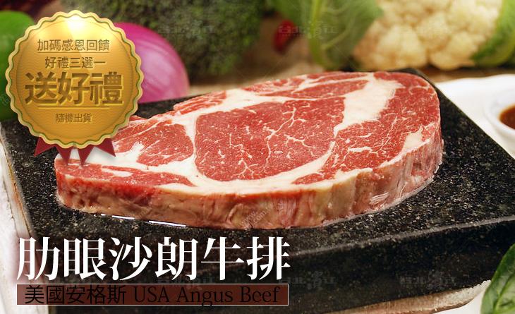 【台北濱江】頂級美國安格斯肋眼沙朗牛排-肉質香甜多汁不乾澀~網民大推鮮嫩迴響