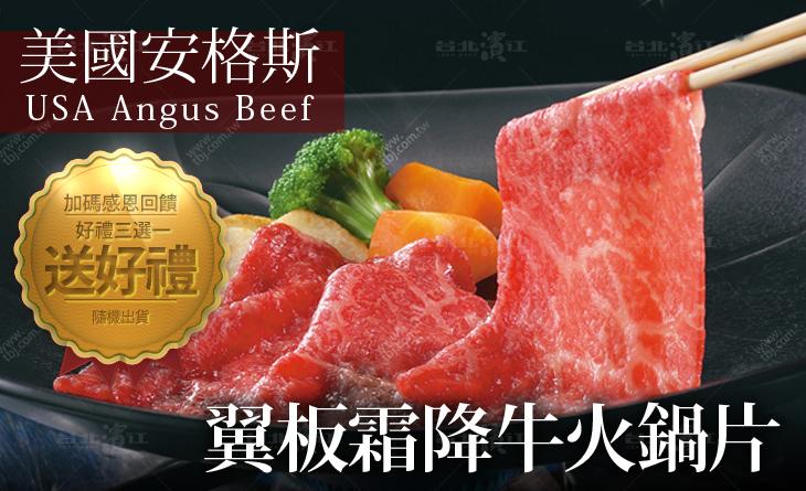 【台北濱江】頂級美國安格斯翼板霜降牛火鍋片-軟嫩多汁齒頰留香~火鍋肉超推極品