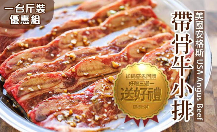 【台北濱江】頂級美國安格斯帶骨牛小排-骨香帶筋又肥腴~香煎燒烤剛剛好/一台斤裝
