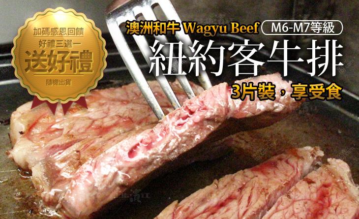 【台北濱江】頂級M6~M7級澳洲和牛紐約客牛排-和牛的進化版~肉質鮮嫩滑順/3片裝