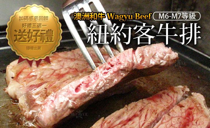 【台北濱江】頂級M6~M7級澳洲和牛紐約客牛排-牛肉中的鑽石~肉質鮮嫩滑順