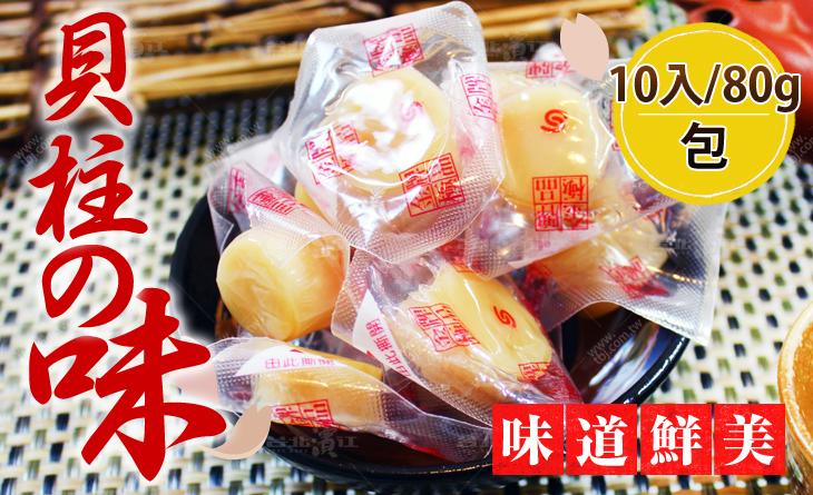 【台北濱江】紮實有嚼勁的口感,顆顆美味!-貝柱の味80g/包,10入