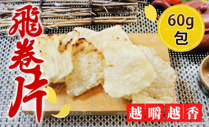 【台北濱江】天然海味,越嚼越有味道!-飛卷片60g/包